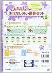 藤田浩子のおはなしの小道具セット 5―すぐに使える ([バラエティ])