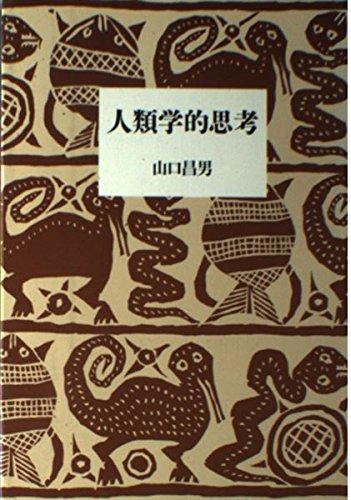 人類学的思考 (筑摩叢書 (346))の詳細を見る