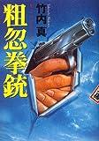 粗忽拳銃 / 竹内 真 のシリーズ情報を見る