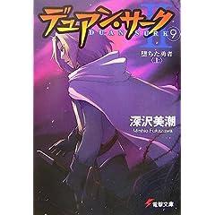 デュアン・サーク2〈9〉 堕ちた勇者(上)