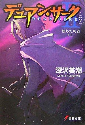 デュアン・サーク2(9) 堕ちた勇者〈上〉 (電撃文庫 ふ 1-51)の詳細を見る