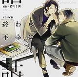 ルボー・サウンドコレクション ドラマCD 終わらない不幸についての話