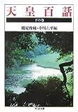 天皇百話〈下の巻〉 (ちくま文庫)