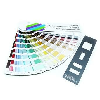 日本塗料工業会発行 色見本帳 2015年H版 塗料用標準色(ポケット版)