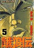 餓狼伝(5) (アッパーズKC)