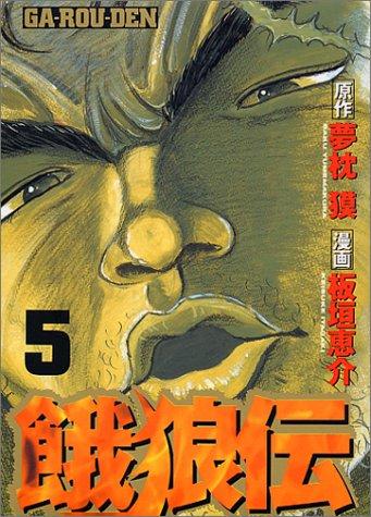 餓狼伝(5) (アッパーズKC)の詳細を見る