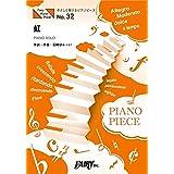 やさしく弾けるピアノピースPPE32 虹 / 菅田将暉 (ピアノソロ 原調初級版/ハ長調版)~映画『STAND BY ME ドラえもん 2』主題歌