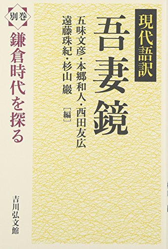 現代語訳 吾妻鏡 別巻: 鎌倉時代を探る