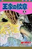 王家の紋章 (35) (Princess comics)