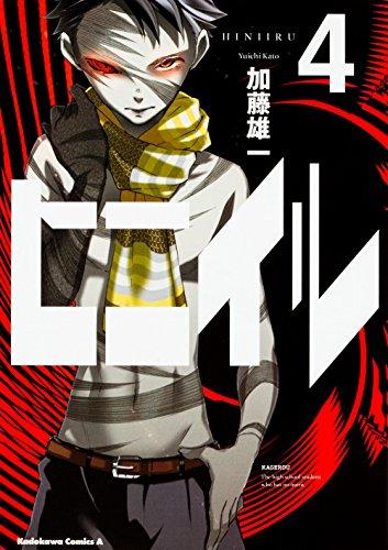 ヒニイル (4) (カドカワコミックス・エース)の詳細を見る