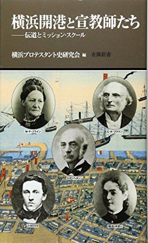 横浜開港と宣教師たち ―伝道とミッション・スク-ル (有隣新書66)