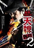 麻雀覇道伝説 天牌外伝2[OED-10520][DVD] 製品画像