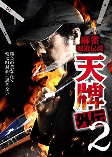 麻雀覇道伝説 天牌外伝2 [DVD]...