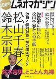 100%ムネオマガジン―鈴木宗男、とことん丸裸