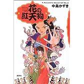 花の紅天狗 (K.Nakashima Selection)