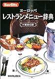 ヨーロッパ レストランメニュー辞典