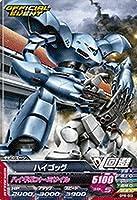 ガンダムトライエイジ/OPR-003 ハイゴッグ