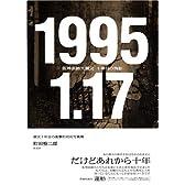 1995.1.17―阪神淡路大震災十年目の残影