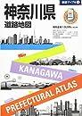 県別マップル 神奈川県 道路地図 (ドライブ 地図 | マップル)