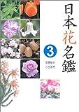 日本花名鑑 (3)