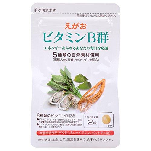 えがおのビタミンB群 【1袋】(1袋/62粒入り 約1ヵ月分) 栄養機能食品