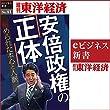 安倍政権の「正体」: (週刊東洋経済eビジネス新書No.41)