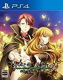うみねこのなく頃に咲 ~猫箱と夢想の交響曲~ - PS4 (【初回特典】黄金夢想曲 CROSS DLコード 同梱)