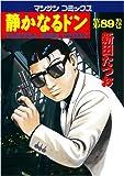 静かなるドン (89) (マンサンコミックス)