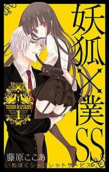 [藤原ここあ]の妖狐×僕SS 1巻 (デジタル版ガンガンコミックスJOKER)