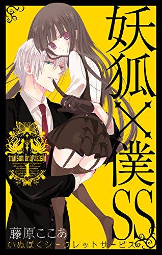 妖狐×僕SS 1巻 (デジタル版ガンガンコミックスJOKER)