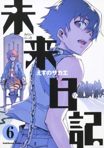 未来日記 (6) (角川コミックス・エース 129-10)の詳細を見る