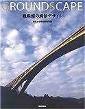 GROUNDSCAPE 篠原修の風景デザイン