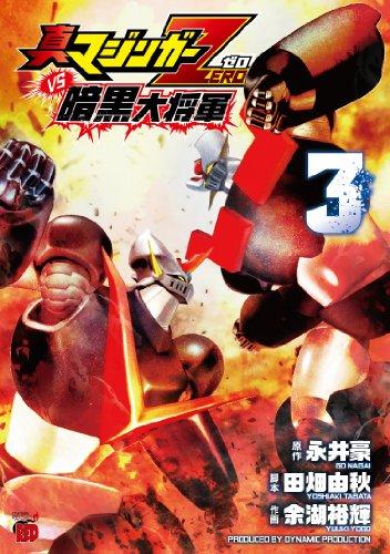 真マジンガーZERO vs暗黒大将軍 3 (チャンピオンREDコミックス)の詳細を見る