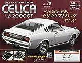 トヨタセリカLB2000GT(70) 2020年 5/13 号 [雑誌]