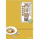 札幌の名店60選 行きつけにしたい西洋麺屋 (MG BOOKS)