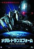 メタル・トランスフォーム[DVD]