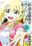 彩音お嬢様はサノバ○ッチにあらせられる 2巻 (デジタル版ガンガンコミックスONLINE)