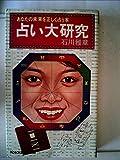 占い大研究 (1977年) (Kosaido books)