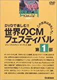 世界のCMフェスティバル 2001 第1部 [DVD]