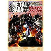 メタルサーガ ~砂塵の鎖~ ビジュアルファンブック (DNAメディアブックス)