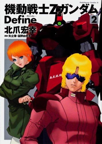 機動戦士Ζガンダム Define (2) (カドカワコミックスAエース)の詳細を見る