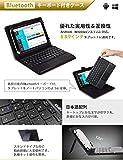 Ewin® 8-8.9インチタブレット汎用 キーボードケース Bluetooth 3.0 タッチパッド搭載キーボードカバー 日本語配列 マルチOS対応 (Android/Windows)【日本語説明書付き 一年安心保証】ブラック 画像
