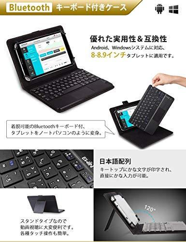 『Ewin® 8-8.9インチタブレット汎用 キーボードケース Bluetooth 3.0 タッチパッド搭載キーボードカバー 日本語配列 マルチOS対応 (Android/Windows)【日本語説明書付き 一年安心保証】ブラック』の1枚目の画像