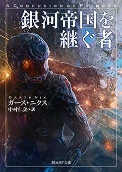 [ガース・ニクス]の銀河帝国を継ぐ者