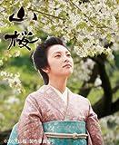 山桜(通常版)[DVD]