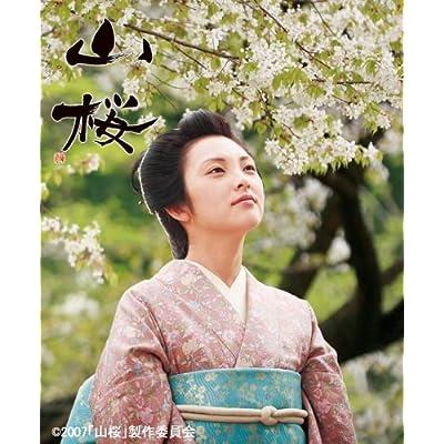 山桜 [DVD]