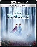 アナと雪の女王2 4K UHD MovieNEX[Ultra HD Blu-ray]