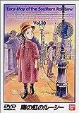 南の虹のルーシー(10) [DVD]
