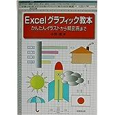 Excelグラフィック教本―かんたんイラストから精密画まで