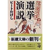 落選確実選挙演説 (新潮文庫)